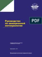 ICAO_Doc8896 Руководство по авиационной метеорологии V9-2011 Moscow 2012