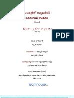 Telugu Quran in Simple Way Juz 13 Teluguislam