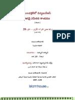 Telugu Quran in Simple Way Juz 28 Teluguislam