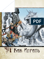 Pathfinder Core Rulebook. Глава 1
