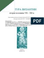 Культура Византии VII-XII века
