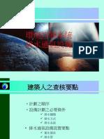 排水通氣設備系統 (1)