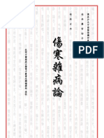 桂林古本【傷寒雜病論】