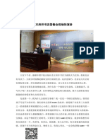 大道至简刘堂鑫:王府井签售会现场有关黄金投资的演讲