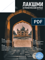 Журнал Лакшми номер - Август v2.8.pdf