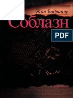 2000_Zhan_Bodriyyar_Soblazn.pdf