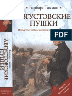 Такман Б. - Августовские пушки (Историческая библиотека)-2012