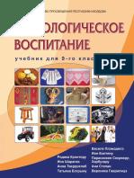 IX_Educatia tehnologica (in limba rusa).pdf