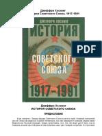 Hosking_Istoriya-Sovetskogo-Soyuza-1917-1991_RuLit_Me.rtf