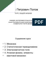 Борис Петрович Попов презентация