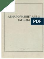 АГБ-3.pdf