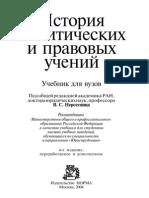 История политических и правовых учений 2004_-944_