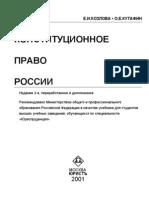 Козлов - Конституционное право России. Учебник
