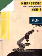mikroskop-polyarizacionnyj-min-8-scopica-ru