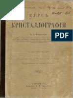 geokniga-kurs-kristallografii.pdf