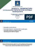 2. Д.Батбаяр (ҮХГ) Хөгжлийн Бодлого, Төлөвлөлтийн Хууль Болон Хэрэгжүүлэх Журмын Танилцуулга