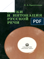 Bryzgunova_Zvuki_i_intonatsia_russkoy_rechi.pdf
