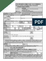 2018_Application_JapaneseStudies_JE.pdf