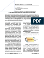Averkov-Radiophysics-and-Electronics-IRE-NANU