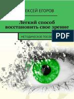Восстановить свое зрение - Егоров