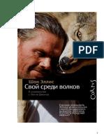 Шон Эллис. Свой среди волков ДЛЯ ПЕЧАТИ.pdf
