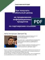 Бизнес на партнёрках.pdf
