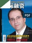 来自全球金融震中的深层思考 (International Finance Magazine)| Ron Nechemia