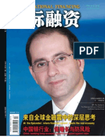 来自全球金融震中的深层思考 (International Finance Magazine)| Ron Nechemia