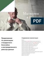 papa-ru-koreec копия.pdf