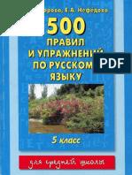 5_klass_rus