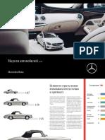 Modellauto Katalog_Version Russisch_International 2017-18