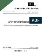 DLT 300-2011 火电厂凝汽器管防腐防垢导则.pdf