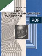 Прехтль П. - Введение в феноменологию Гуссерля. - 1999.pdf