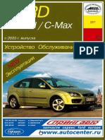 vnx.su_focus_2_c-max.pdf
