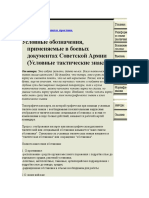 Russian Military Symbols.doc