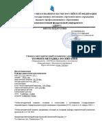 51. ДПП.Ф.19 Теория и методика воспитания.docx