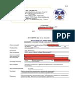 РУМ-20 Детская пол-ка протокол.pdf