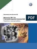 442_Dvigatel'_1,6_l_TDI_CR.pdf