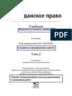 ГП учебник