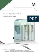 ELIX 20_35_70_100. Cистема очистки воды