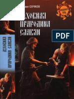 Серяков М. - Духовная прародина славян ( Неведомая Русь)-2013.pdf