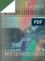 Rakhmaninov-Rizeman_Vospominania.pdf