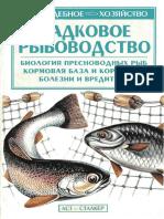 Садковое рыбоводство. С.Н. Александров. 2005.pdf