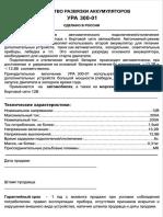 УРА_300-01