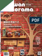 Taiwan Panorama 2020 Feb