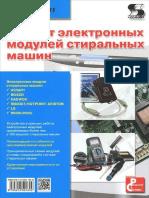 washing_machines_mainboard_arcadia2_whirlpool_domino_bosch_maxx5_lg_ebrxx_invensys_at003_invensys_ac001_daewoo_dwd-m8011-8021_daewoo_dwd-f1011_sch