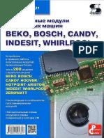 Электронные модули стиральных машин BEKO, BOSCH, CANDY, INDESIT, WHIRLPOOL  2014