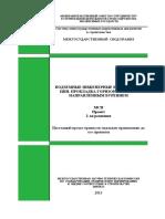 146265247-МСП-ГНБ-окончательная-2-я-редакция-pdf.pdf
