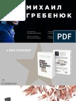 Гребенюк — Тренды маркетинга 2020