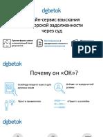 debetok_новый сервис для взыскания дебиторки
